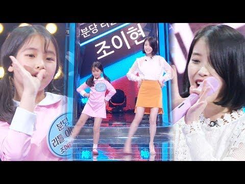 아이유, 리틀 아이유의 선거유세 지원사격 '너랑나' 댄스 《Fantastic Duo 2》 판타스틱 듀오 2 EP10