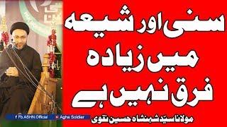 #Sunni aur #Shia me Zaida Farq Nhi hai by Allama Syed Shahenshah Hussain Naqvi