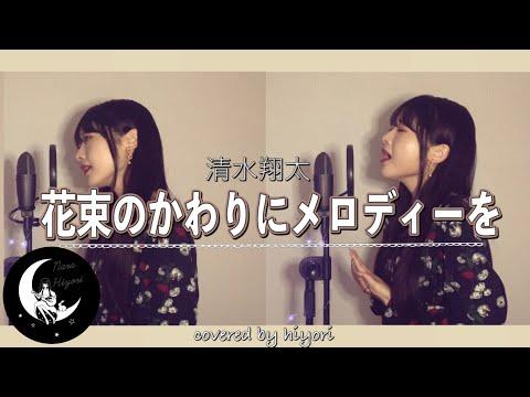 花束のかわりにメロディーを / 清水翔太 covered by hiyori 【 女性キー(+4) /フル歌詞 】
