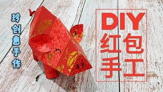 Red Packet Craft~diy fun #红包手工14【新年布置用途】 *4K #HandyMum ❤❤