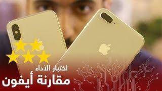 مقارنة الآداء بين iPhone X و iPhone 8 Plus