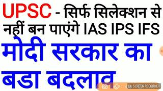UPSC LATEST BREAKING NEWS | UPPSC में भी हो सकता है कभी ?