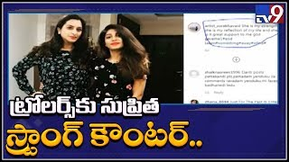 Actress Surekha Vani daughter strong counter to trollers..