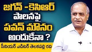 Telakapalli Ravi about Pawan Kalyan on Jagan Governance-In..