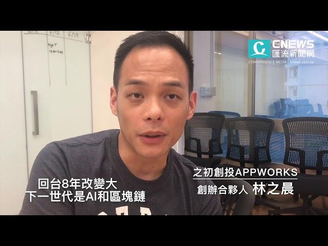 【八問林之晨】第一問/台灣新創的未來在哪裡?AI和區塊鏈!