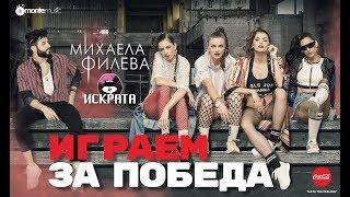 Mihaela Fileva ft. Iskrata - Igraem za Pobeda (Official Video)