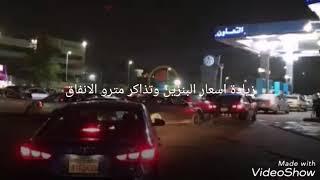 اسعار البنزين اليوم فى مصر2019،اسعار البنزين الجديد ...