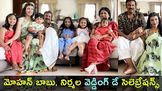 Actor Mohan Babu-Nirmala couple celebrate wedding annivers..