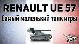 Renault UE 57 - Самый маленький танк игры - Гайд