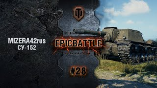 EpicBattle #28: MIZERA42rus / СУ-152