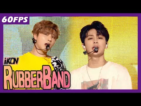 60FPS 1080P | iKON - Rubber Band, 아이콘 - 고무줄다리기 Show Music Core 20180317