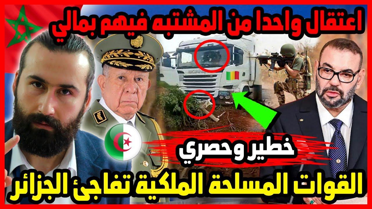 القوات المسلحة الملكية تفاجئ الجزائر وتعلن اعتقال واحدا من المشتبه فيهم بما?