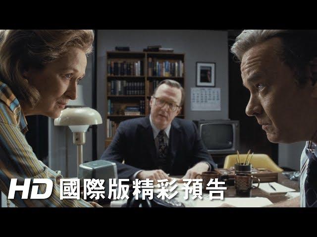 史蒂芬史匹柏新片《郵戰:密報》挑釁川普:故意選今年上映