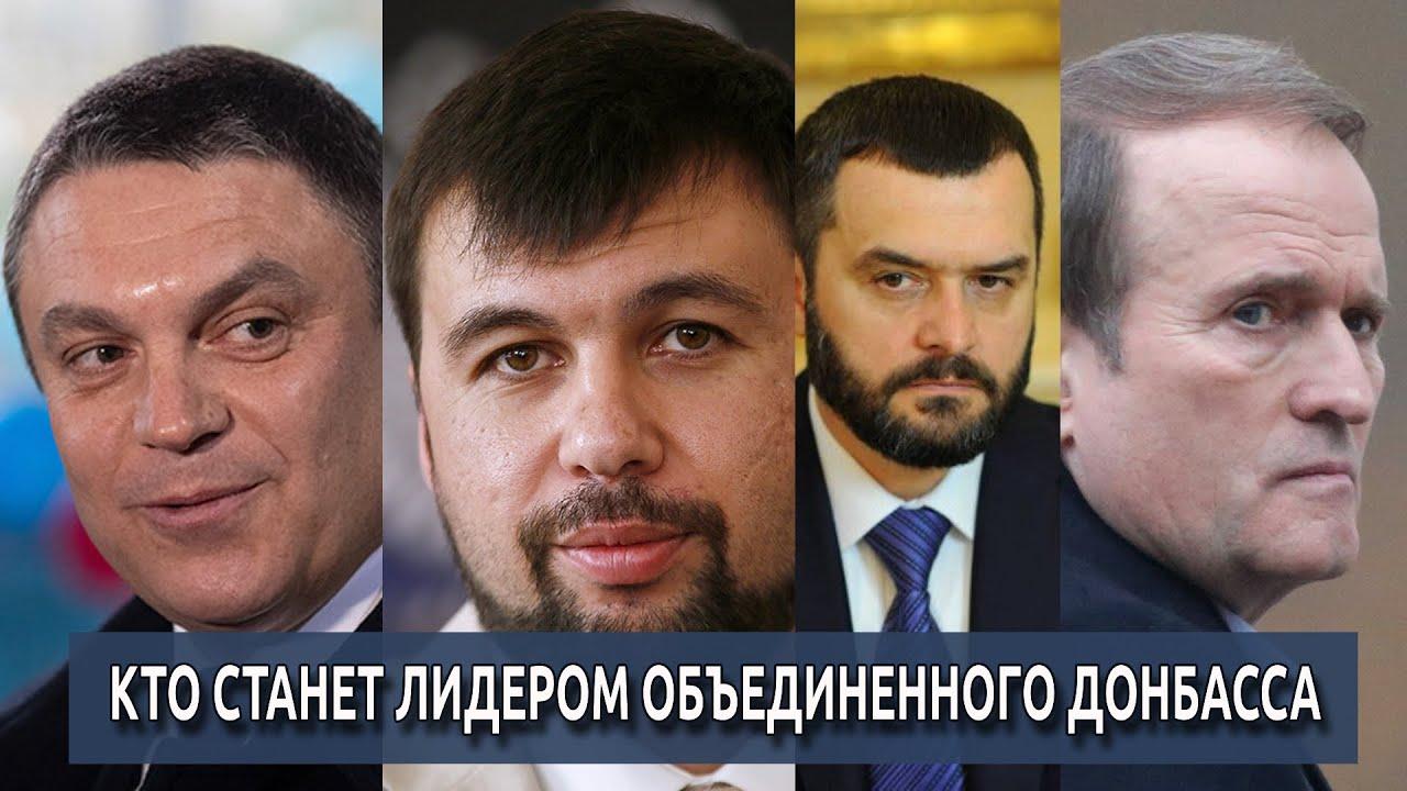 Кто станет Лидером Объединенного Донбасса