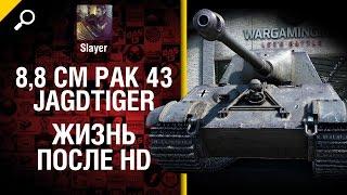 8,8 cm Pak 43 Jagdtiger: жизнь после HD - от Slayer