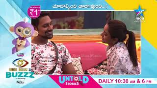 Bigg Boss Telugu: Interesting conversation between Vithika..