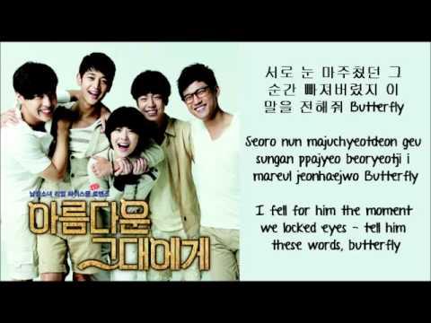 Jessica & Krystal] Butterfly (To The Beautiful You OST) HangulRomanized_English Sub Lyrics