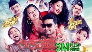 LAAL JODEE - New Nepali Comedy Full Movie 2018 Ft. Buddhi Tamang, Jyoti Kafle, Rajani KC, Aayushma - YouTube