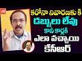 BJP Leader Krishna Saagar Rao Fire On CM KCR Over New Cars Purchase   Telangan News  YOYO TV Channel