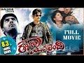 Rangam Modalaindi Full Length Telugu Movie 2014 || Jiiva, Arya, Anuya, Santhanam