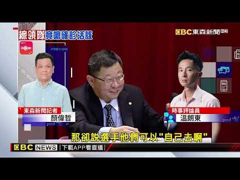 坐商務艙不檢討 名嘴爆:總領隊蔡辰威嗆選手「確診活該」 @東森新聞 CH51