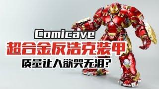 超合金钢铁侠反浩克装甲,设计不错然而质量…【涛哥测评】Comicave Studios 1/12 Diecast Hulkbuster Iron Man MK44  review
