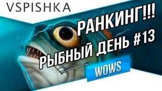 Рыбный день №13 - Ранкинг