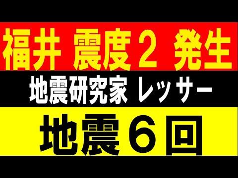 福井で地震が発生!福島で深さ10キロ!地震研究家 レッサー