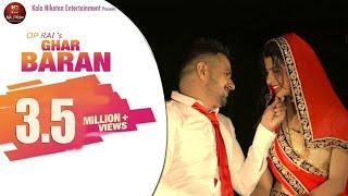 ✓ 2018 | GHAR BARAN घर बारन I New Haryanvi Song I Mandeep Rana I Aarju Dhillon I Raj Mawar I OP Rai