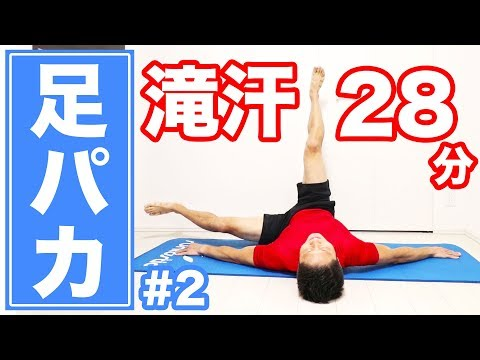 【28分】足パカ滝汗ダイエット!足とお腹の脂肪を燃やしつくす!