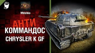 Превью: Chrysler K GF - Антикоммандос №39 - от Mblshko