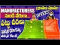 Manufacturers నుండి నేరుగా Kanchi Pattu Sarees మార్కెట్ ధరల కన్నాతక్కువ రేటుకే Hyderabad Retail Shop