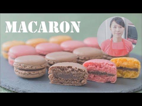 解説付★マカロンの作り方 PARISIAN MACARONS (explanation, eng sub)