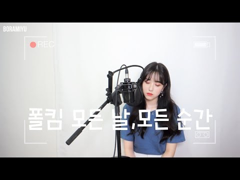 폴킴(Paul Kim) - 모든 날, 모든 순간(Every day, Every Moment) COVER by 보람