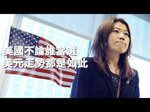 《達人理財秘訣》林雅慧:美國不論誰當選 美元走勢都是如此