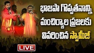 Swami Paripoornananda Speech Live @ Mancherial..