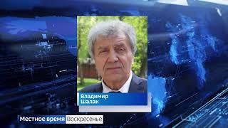 «События недели» с Андреем Копейкиным от 31 мая 2020 года (часть 1)