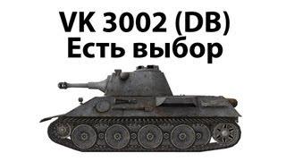 VK 30.02 (D) - Есть выбор