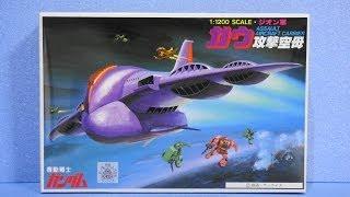 238 1/1200  ジオン軍 ガウ攻撃空母   『機動戦士ガンダム』