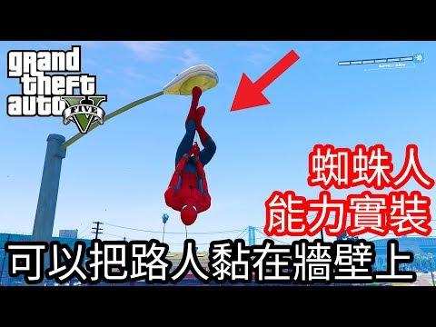 【Kim阿金】真。蜘蛛人能力實裝 可以把路人黏在牆壁上《GTA5 MOD》Spider-Man中文字幕