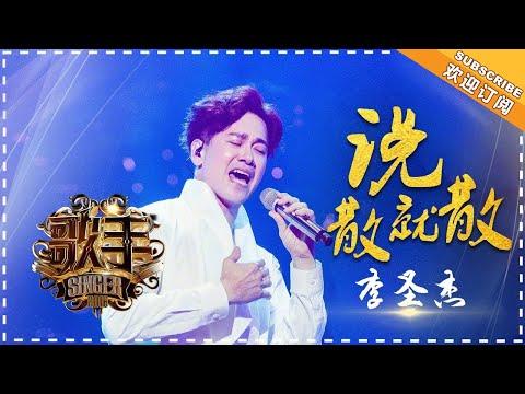 李圣杰《说散就散》-个人精华《歌手2018》EP12 Singer 2018【歌手官方频道】