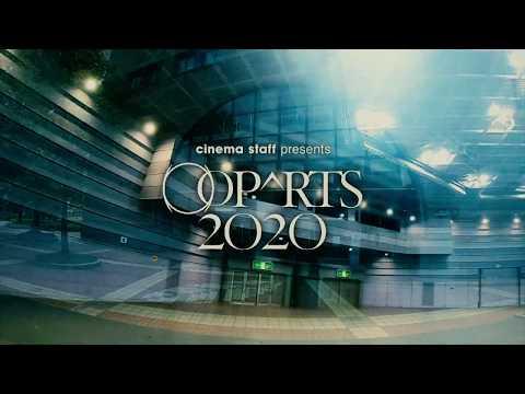 cinema staff presents【OOPARTS2020】Teaser