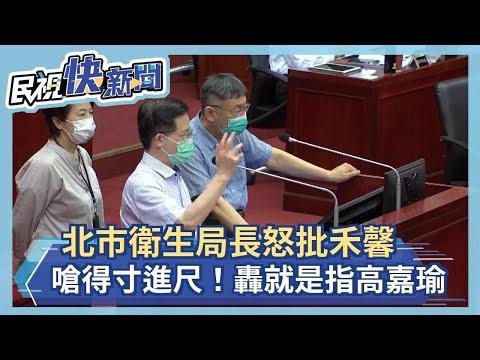快新聞/反擊禾馨!北市衛生局長怒批「得寸進尺!」加碼轟「就是指高嘉瑜」-民視新聞