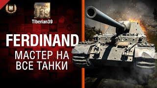 Мастер на все танки №101: Ferdinand - от Tiberian39