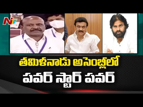 Pawan Kalyan and Chiranjeevi names mentioned in Tamil Nadu Assembly