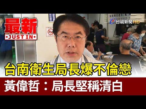 台南衛生局長爆不倫戀 黃偉哲:局長堅稱清白【最新快訊】