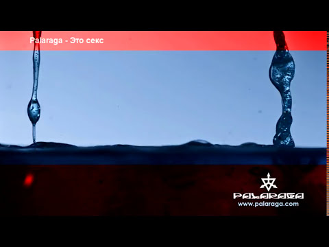 Palaraga - Это секс...  [www.palaraga.com]