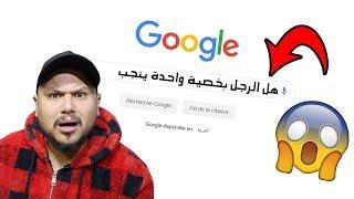 أغرب ما يبحث عنه المغاربة في جوجل  -