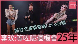 鄭秀文演唱會搵李玟合唱 CoCo:等咗呢個機會25年!