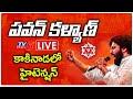 Pawan Kalyan LIVE- Janasenani At Kakinada